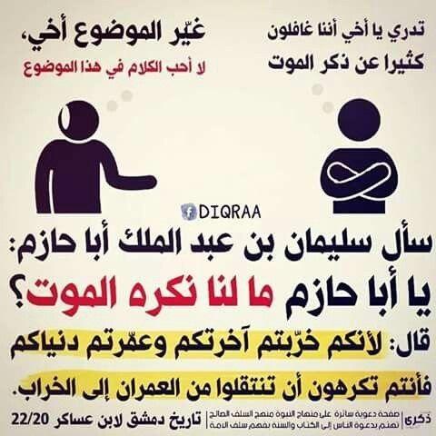 مالنا نكره الموت قناة يوسف شومان السلفية Islamic Quotes Words Islam Quran
