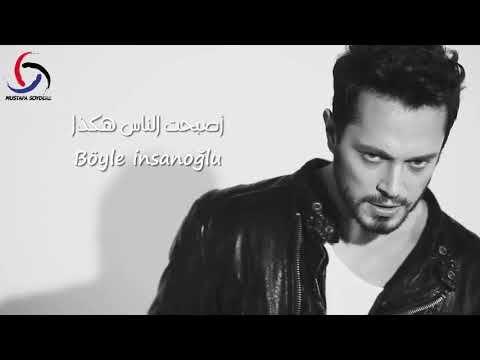 اغنية تركية جديدة لـ مراد بوز مهلا مترجمة للعربية Murat Boz Hey Youtube Song Artists Music Songs Songs