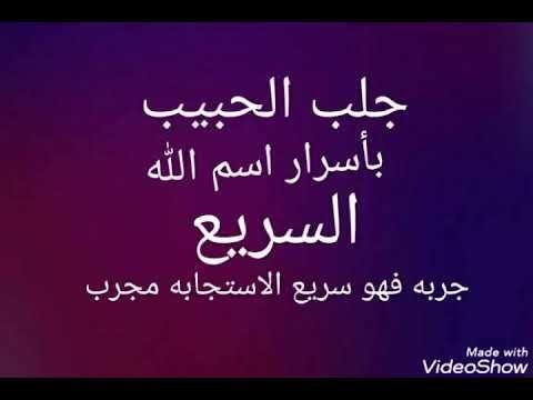 الدكتور عبدالله المغربي بحر العلوم الروحانيه Youtube Arabic Calligraphy Calligraphy