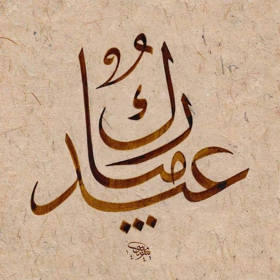 Pin By Masoom Quadri Al Kazmi On عيد مبارك Art Calligraphy Arabic Calligraphy