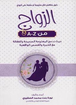 تحميل كتاب الزواج من A Z Pdf هو دليل متكامل لكل متزوجه او مقبلة على الزواج حيث ندمج المعلومه الصحيحة والفعاله مع الخبرة والقصص الواقعية Pdf Download Pdf