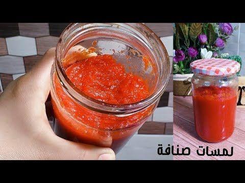 أسهل طريقة لتحضير الطماطم المصبرة حمراء وبنينة Youtube The Originals
