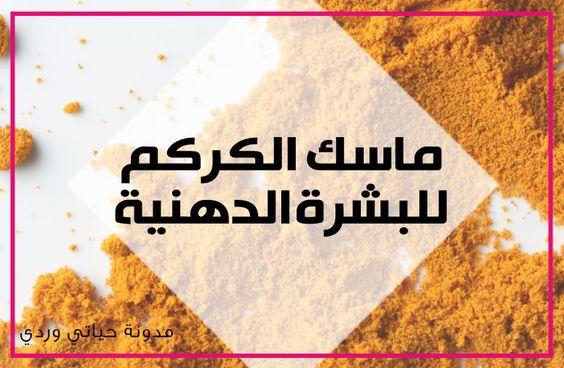 حياتي وردي ماسك الكركم للبشرة الدهنية والحبوب الماسك الشامل Turmeric Mask Beauty Skin Care Health Food
