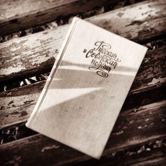 Книга Осень Поэзия