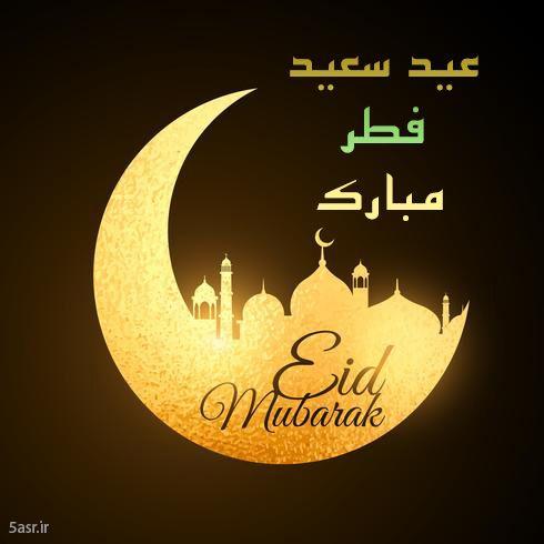 عکس عید فطر مبارک عشقم