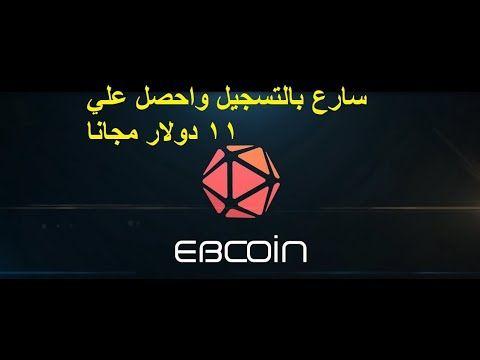 ايردروب قوي جدا موجود علي المنصات وستحصل علي 11 دولار بونص من عملة Ebcoin Cryptocurrency
