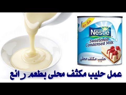 طريقة عمل حليب مكثف او مركز او نسلي محلى بطعم رائع ألذ لكافة الحلويات في Soap Bottle Hand Soap Bottle Milk