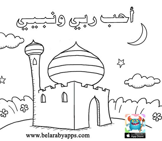 Printable Islamic Coloring Pages For Kids Art Coloring بالعربي نتعلم Kindergarten Coloring Pages Coloring Pages For Kids Islamic Kids Activities