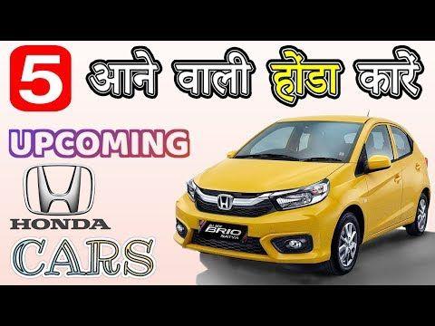 Top 5 Upcoming Honda Cars Of India In 2020 Explain In Hindi 2020