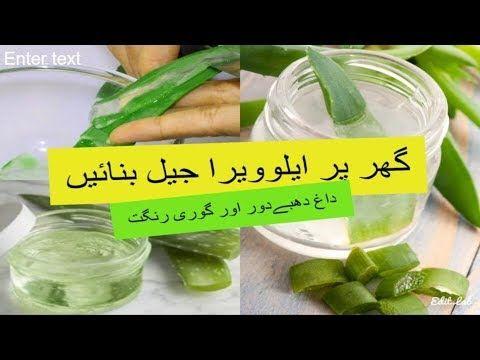 How To Make Aloe Vera Gel At Home Homemade Fresh Aloe Vera Gel For