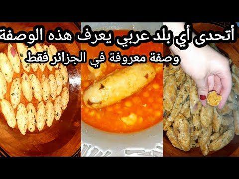 إكتشفو الطبق المفضل عند الأمازيغ والذي يحتل المرتبة الأولى الأكل التقليدي الجزائري 100 100 Youtube Ramadan Recipes Food Recipes