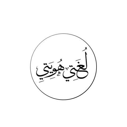 اعمال فنية للاطفال اليوم العالمي للغة العربية توزيعات بالعربي نتعلم Projects To Try