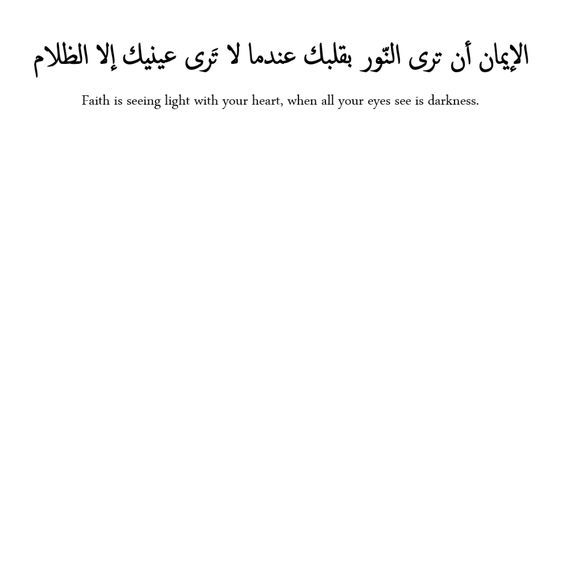 42 Cool Arabic Quote Tattoos with Meanings; Inspirational ...