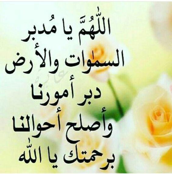 اجمل صور أدعية للواتس في العالم فوتوجرافر Islamic Phrases Quran Verses Quran