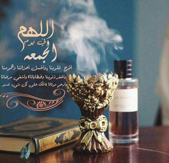 اجمل ادعية وصور فيسبوك روعة عن يوم الجمعة عالم الصور Friday Wishes Islam Eid Mubarak Greetings