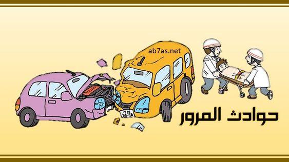 موضوع تعبير عن حوادث المرور ملف شامل عن حوادث المرور أبحاث نت Accident