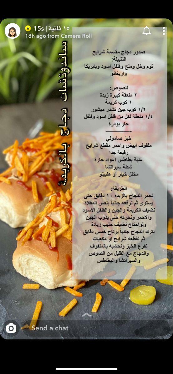 ساندويتش دجاج بالكريمه Food Recipies Food Rolls