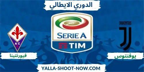 موعد مباراة يوفنتوس وفيورنتينا القادمة في الدوري الايطالي Juventus Ac Milan Service