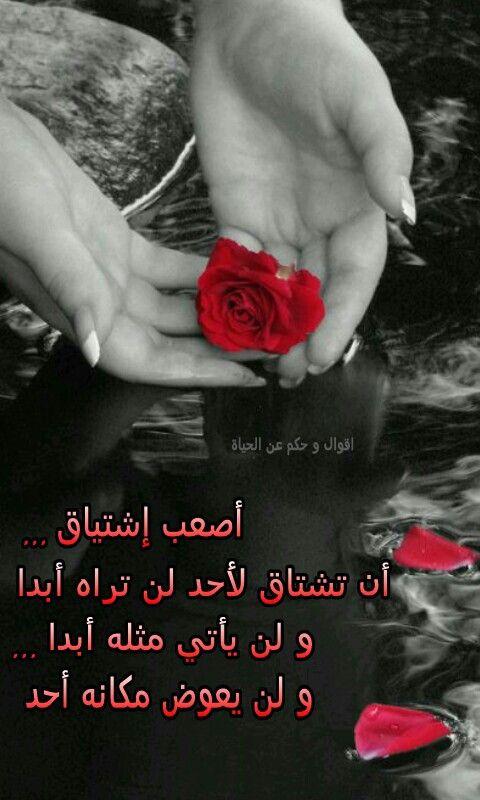 a4f0fc8899badbf18268b7f92a100c49 صور حكم عن الحب   حكم واقوال جميلة في الحياة والحب بالصور   Photo rule in love