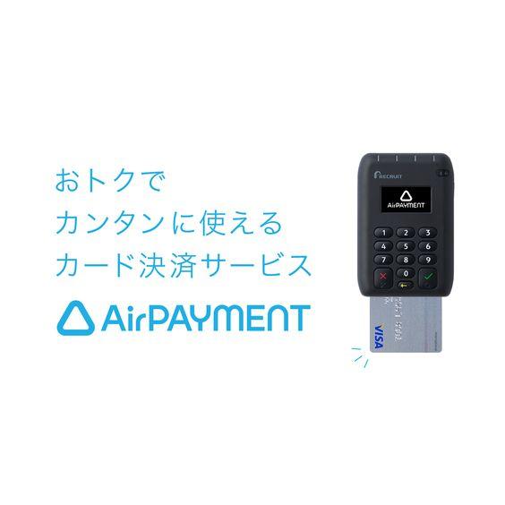 Airペイメント(エアペイメント)は、iPadまたはiPhoneとカードリーダーの導入のみで簡単に始められるクレジットカード決済サービスです。ICカードも磁気カードも、専用のカードリーダー1台があれば大丈夫。決済手数料3.24%、振込手数料は無料、振込回数は最大月6回です。