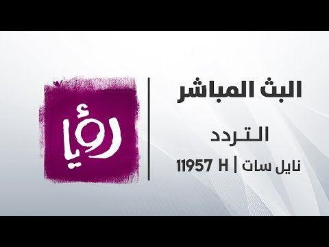 Roya Tv Live Stream البث المباشر قناة رؤيا شاهد الان البث الحي و المباشر Tv Live Online Live Streaming Streaming