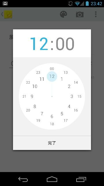 how to add time picker in android