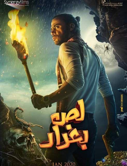 مشاهدة فيلم لص بغداد 2020 كامل اون لاين Hd Full Movies Online Free Free Movies Online Movies Online