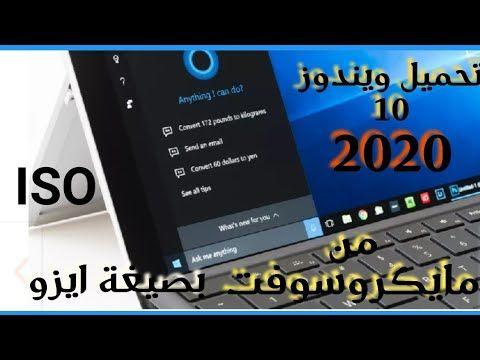 تحميل ويندوز 10 تحديث مايو 2020 بصيغة Iso بكل اللغات من الموقع الرسمي Youtube Ads Flatscreen Tv Electronic Products