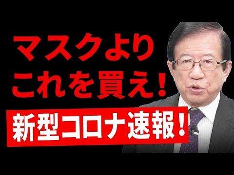 武田 邦彦 youtube 最新