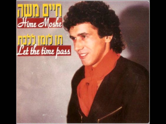 """חיים משה - ממה אתה בורח (""""תן לזמן ללכת"""") Haim Moshe  דבש וחומץ.   #OdedFriedGaon #OdedMusic #Audioded"""