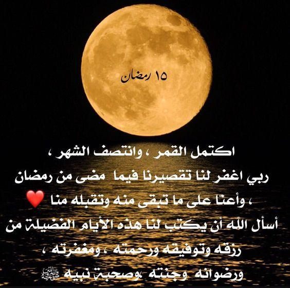 آل ل ہم آمي ن ي آرب آل عآل مي ن Ramadan Movie Posters Arabic Quotes