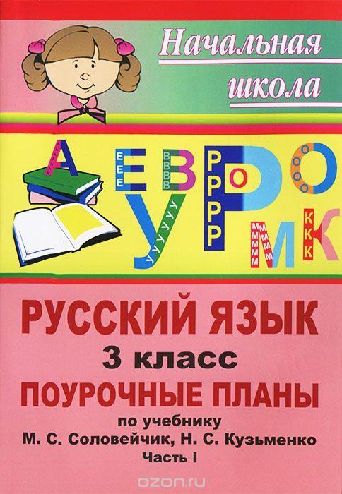 Скачать учебник русский язык львова львов 6 класс