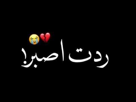 ردت اصبر وما فاد حضنك حضن بغداد مع الكلمات Youtube Arabic Calligraphy Calligraphy Art