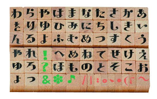 レトロなハンコ ひらがな 筆記用具 文具 スタンプ インク かわいい雑貨 屋 Chotto Futto ひらがな かわいい ひらがな フォント かわいい レタリング ひらがな