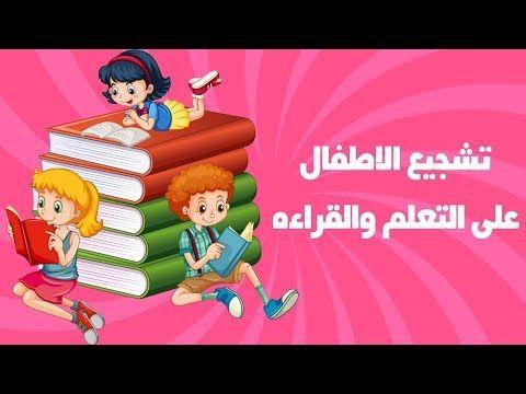 تشجيع الاطفال على القراءه قصص اطفال Youtube Arabic Kids Stories For Kids Kids