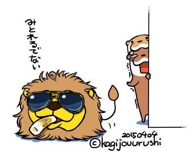 獅子の日ということで。