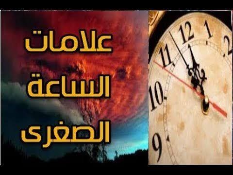علامة الساعة الصغري يوم الحساب آت لا ريب فيه والمقصود بالساعة هي يوم القيامة وس ميت بذلك إما لسرعة الحساب أو لأنها تأتي بغتة تأ Islamic Culture Clock Culture