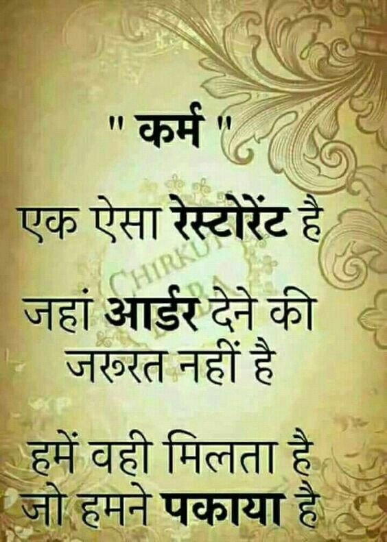 Hindi Quote Hindi Good Morning Quotes Karma Quotes Inspirational Quotes Pictures