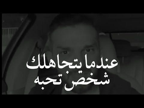 اجعليه يندم أنه تجاهلك أفضل طريقة تواجهين بها تجاهل الرجل Youtube In 2021 Photography Arabic Calligraphy Funny