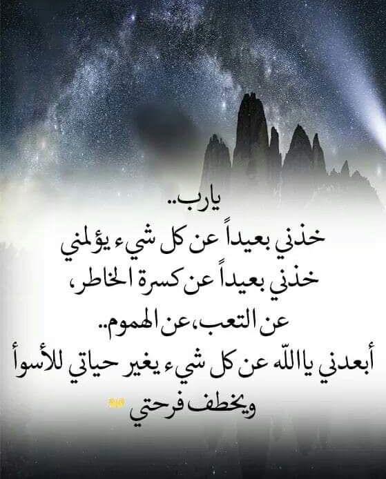 Pin By صورة و كلمة On Duea دعاء Quotes Art Calligraphy