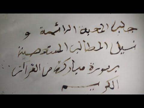 بهذه السورة المباركة من القرآن الكريم تنال مطالبك المستعصية من المجربات العظيمة Youtube Arabic Calligraphy Allah