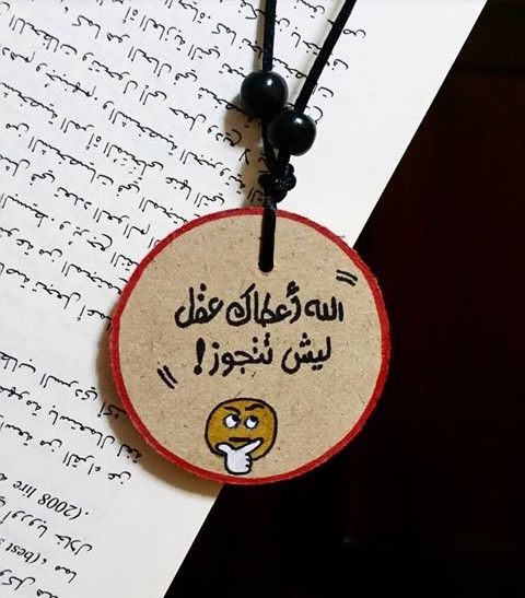 Pin By Unhealed Wound On Calligraphie Arabe Christmas Ornaments Novelty Christmas Holiday