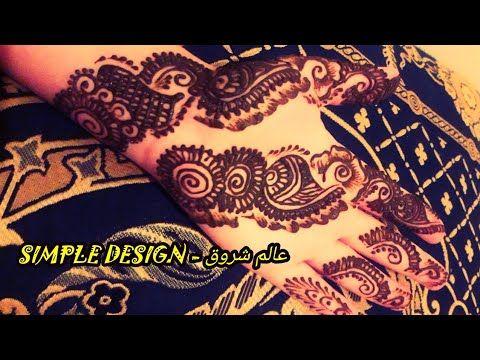 نقش الخطفة على كف اليد Henna Design Youtube Henna Designs Henna Hand Tattoo Hand Henna