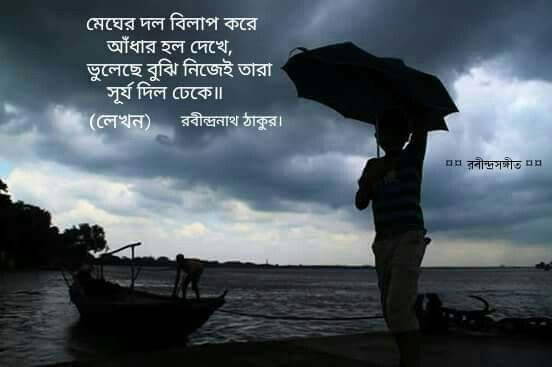 pin by g t on quotes bangla quotes best quotes
