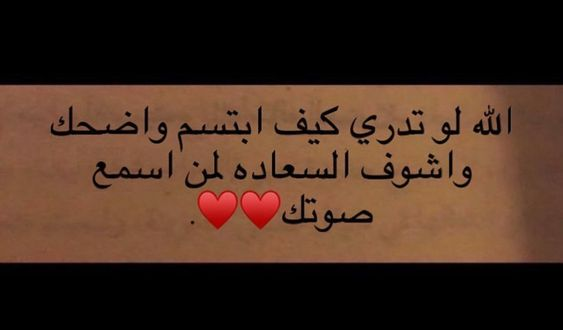 Pin By Linahadil On Kalimat Arabic Love Quotes Love Quotes Quotes