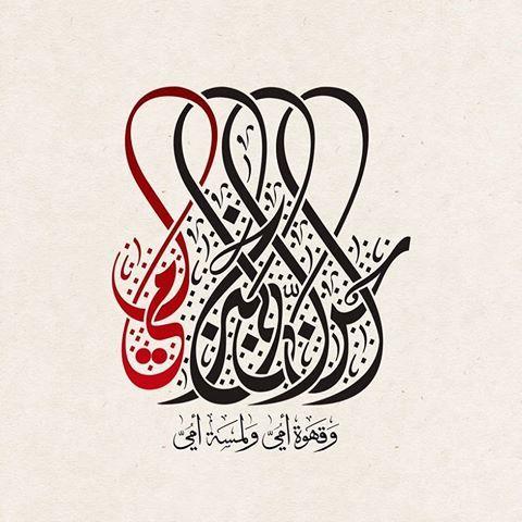 احن الى خبز أمي وقهوة أمي ولمسة أمي محمود درويش I Miss My Mother S Bread And My Mother S Coffee And My Mother S Palestine Art Arabic Art Arabic Calligraphy