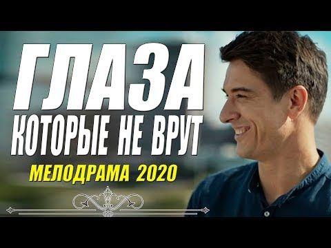 Dolgozhdannyj Film O Lyubvi Glaza Kotorye Ne Vrut Russkie Melodramy 2020 Novinki Hd 1080p Youtube Youtube Songs Playbill