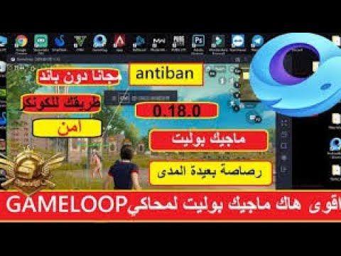 تهكير ببجي جيم لوب هكر ببجي محاكي Game Loop تهكير ببجي للكمبيوتر 2020 تهكير لعبة ببجي موبايل على محاكي التنسنت للكمبيوتر 2020 تهكير ببجي للكمبيوتر Skin Games