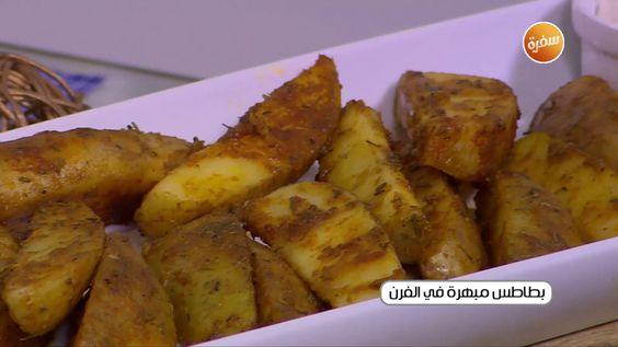 طريقة تحضير بطاطس مبهرة في الفرن غادة التلي Food Breakfast Potatoes