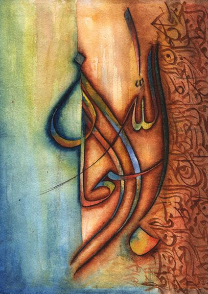 Islamic arabic calligraphy art subhan allah